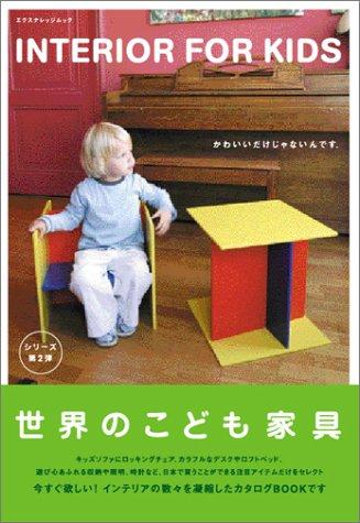 世界のこども家具~INTERIOR FOR KIDS~ (エクスナレッジムック)の詳細を見る