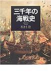 三千年の海戦史