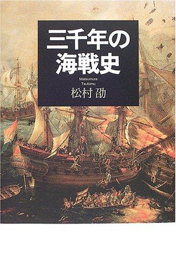三千年の海戦史の詳細を見る