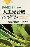 「夢の新エネルギー「人工光合成」とは何か 世界をリードする日本の科学技術 (ブルーバックス)」販売ページヘ