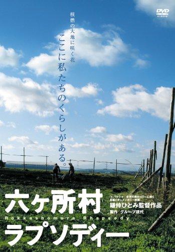 六ヶ所村ラプソディー [DVD]