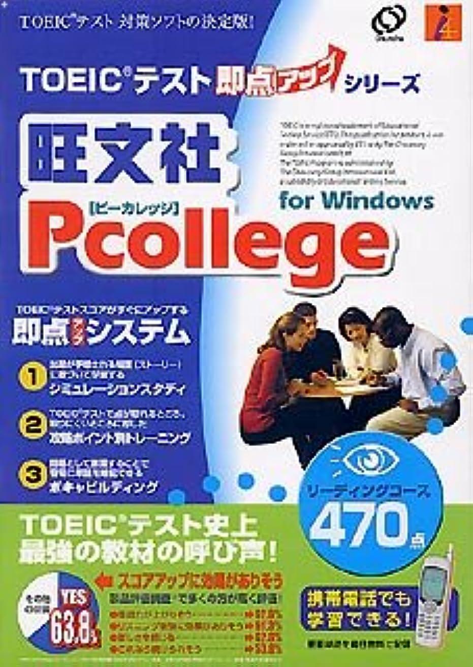 助言到着するジョイント旺文社 Pcollege for Windows リーディングコース 470点