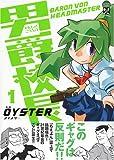 男爵校長 / OYSTER のシリーズ情報を見る