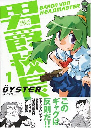 男爵校長 1 (アクションコミックス アクションコミックスもえよん)