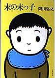 末の末っ子 (文春文庫 (146‐5))