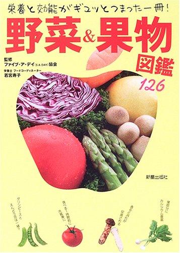 野菜&果物図鑑―栄養と効能がギュッとつまった一冊!の詳細を見る