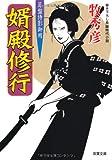 婿殿修行-算盤侍影御用(3) (双葉文庫)