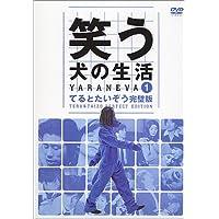 笑う犬の生活 DVD Vol.1 てるとたいぞう完璧版
