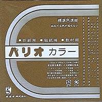オキナ 折り紙 パリオカラー15cm単色 HPPC11 おうど 1包(10冊)