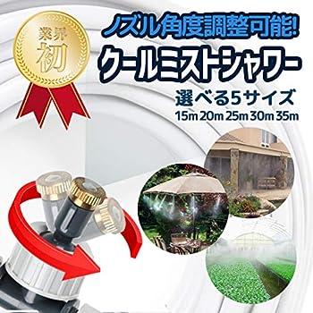 業界初 回転式ノズル クールミストシャワー 個人宅から業務用まで 幅広く利用可能 ガーデニング 屋外 散水栓 熱中症 高品質の台湾製 (20m)
