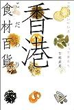 香港こだわり食材百貨―「おいしい」いろいろ買って帰ろう 画像