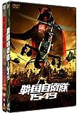 戦国自衛隊1549 & 戦国自衛隊 ツインパック (初回限定生産) [DVD]