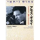アモス・ギタイ―イスラエル/映像/ディアスポラ
