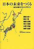 日本の未来をつくる―地方分権のグランドデザイン