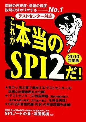 テストセンター対応 これが本当のSPI2だ! (2010年度版)の詳細を見る