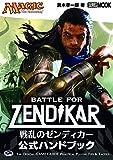 マジック:ザ・ギャザリング 戦乱のゼンディカー公式ハンドブック (ホビージャパンMOOK 681)