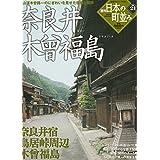 週刊 日本の町並み 奈良井 木曾福島 No.21