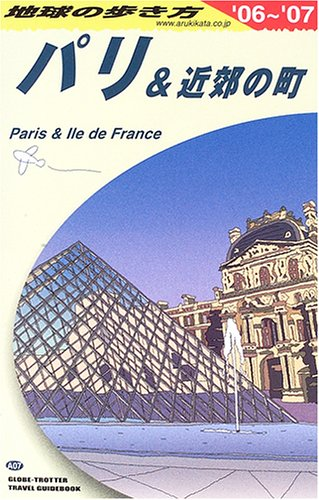 地球の歩き方 ガイドブック A07 パリ&近郊の町の詳細を見る
