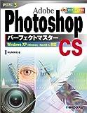 Adobe PhotoshopCSパーフェクトマスター (パーフェクトマスターシリーズ)