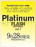 Platinum FLASH[プラチナフラッシュ] vol.1 (光文社ブックス)