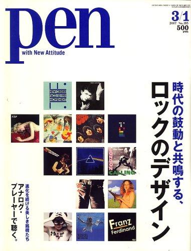 Pen (ペン) 2007年 3/1号 [雑誌]の詳細を見る