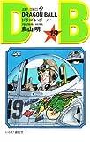 ドラゴンボール (巻19) (ジャンプ・コミックス)