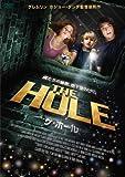 ザ・ホール[DVD]