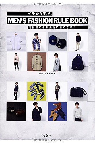 イチから学ぶ、MEN'S FASHION RULE BOOK