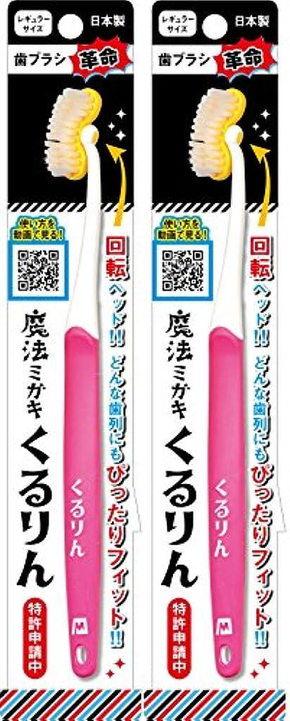 学習厳コカイン歯ブラシ 魔法ミガキ くるりん ピンク 2本組