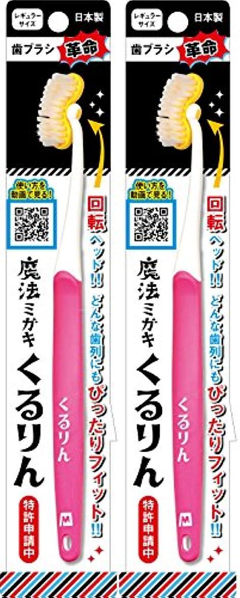 着実に便宜醸造所歯ブラシ 魔法ミガキ くるりん ピンク 2本組