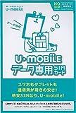 U-NEXT U-mobile LTEデータ専用SIMパッケージ 月額680円(税抜)~ 最低利用期間無 SIMサイズ(nano/micro/標準)選択可能・SMS(なし)