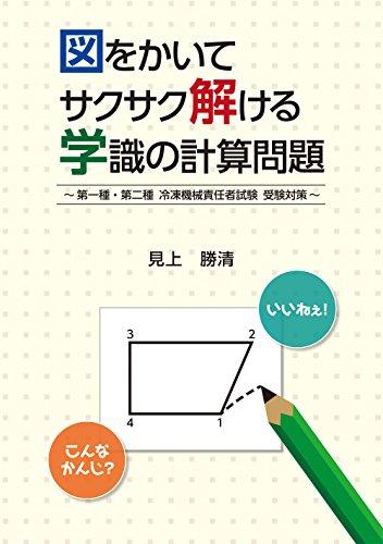 図をかいてサクサク解ける学識の計算問題 ~第一種・第二種 冷凍機械責任者試験 受験対策~