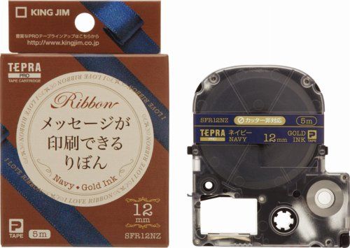 キングジム テープカートリッジ  りぼん 12mm SFR12NZ ネイビー 金文字