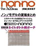 non・no(ノンノ) 2018年 09 月号 [雑誌]