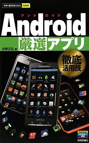 今すぐ使えるかんたんmini Android[厳選]アプリ徹底活用技の詳細を見る