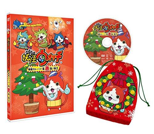 妖怪ウォッチ 特選ストーリー集 赤猫ノ巻2 [DVD]の詳細を見る