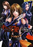 キャッツ・愛 6 (ゼノンコミックス)