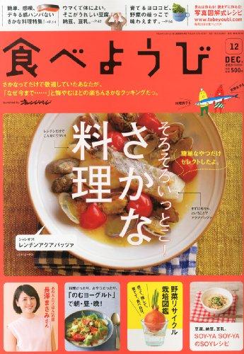 食べようび 2013年 12月号 [雑誌]の詳細を見る