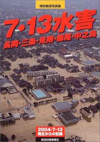 特別報道写真集 7.13水害