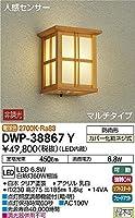 大光電機(DAIKO) LED人感センサー付アウトドアライト (LED内蔵) LED 6.8W 電球色 2700K DWP-38867Y
