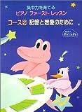 原田敦子 ピアノ基礎テクニック 集中力を育てる ピアノ・ファースト・レッスン コース2 ~記憶と想像のために~