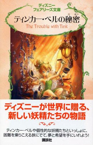 ティンカー・ベルの秘密 (ディズニーフェアリーズ文庫)の詳細を見る