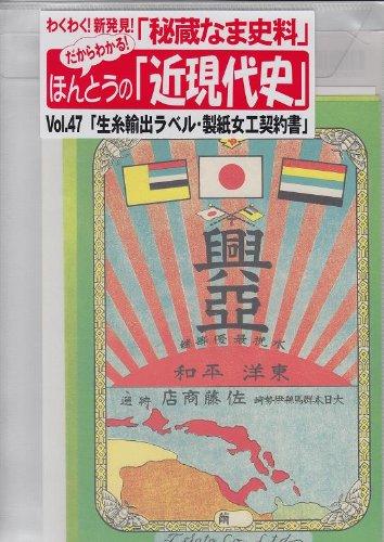 「生糸輸出ラベル・製紙女工契約書」 (だからわかる!ほんとうの「近現代史」 vol.47)