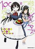 彼女たちのメシがマズい100の理由 2 (角川コミックス・エース 464-2)