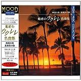 ウクレレ 名曲集 EJS-3040