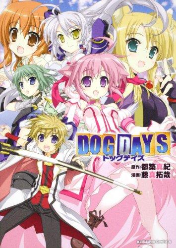 DOG DAYS (角川コミックス・エース 169-6)の詳細を見る