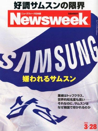 Newsweek (ニューズウィーク日本版) 2012年 3/28号 [雑誌]の詳細を見る