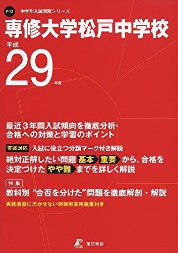 専修大学松戸中学校 平成29年度 (中学校別入試問題シリーズ)
