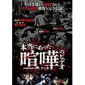 本当にあった喧嘩のビデオ [DVD]