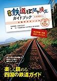 四国鉄道ぽっぽや検定